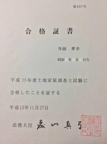 筆者(寺岡孝幸)の土地家屋調査士試験の合格証書の写真