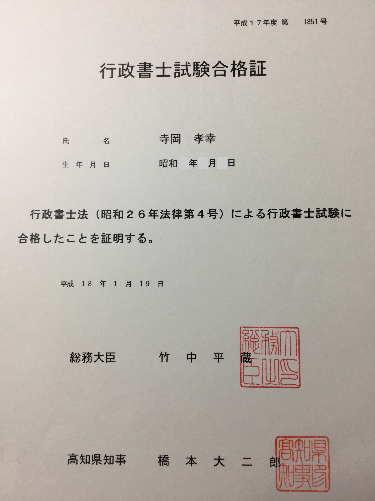 当ウェブサイトの筆者(行政書士寺岡孝幸)の行政書士試験合格証の写真